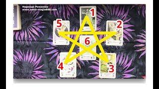 Цыганские карты - расклад пентаграмма