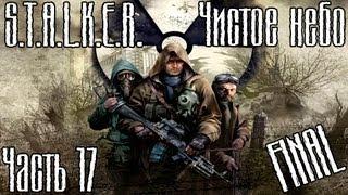 Прохождение S.T.A.L.K.E.R. Чистое небо часть 17 - FINAL