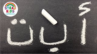 DRAW CHALK  ا ب ت Write ARABIC ALPHABET Letters تعلم الكتابة باللغة العربية  Syraj Kids