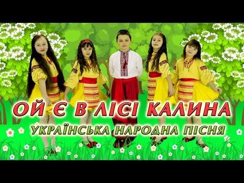 """Українська народна пісня - ОЙ Є В ЛІСІ КАЛИНА - вокальний ансамбль """"Промінці"""""""