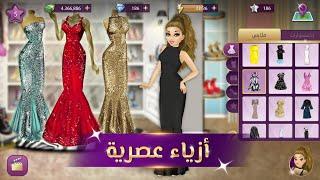 لعبة ملكة الموضة لعبة قصص وتمثيل - العاب ازياء بنات تلبيس screenshot 2