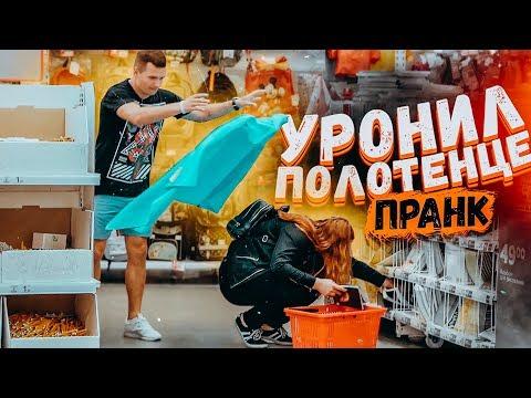 ПОЛОТЕНЦЕ НА ГОЛОВУ ПРАНК / инстаграм подстава от Vjobivay