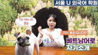 [서울 U 외국어학원]베트남어기초회화인사말&자기…
