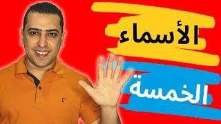 الأسماء الخمسة وإعرابها فى خمس دقائق فقط !! - ذاكرلى عربى