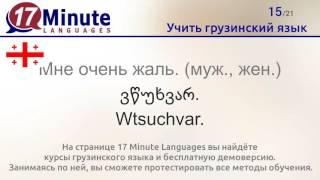 Учить грузинский язык (бесплатный видеоурок)