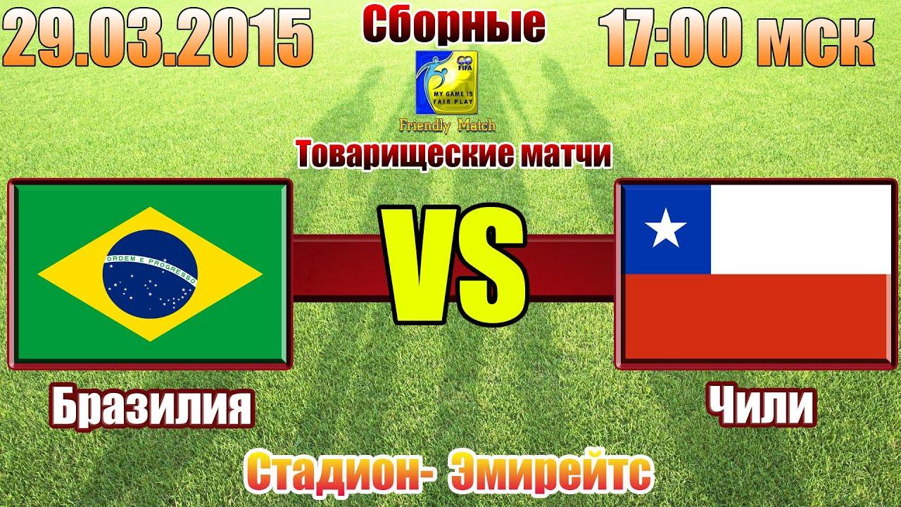 Прогноз на матч Бразилия - Чили