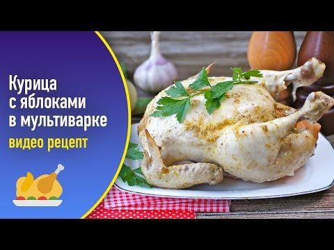 Куриное филе с яблоками в мультиварке рецепты с фото