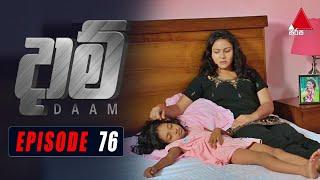 Daam (දාම්) | Episode 76 | 05th April 2021 | @Sirasa TV Thumbnail