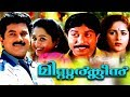 Mr Clean Malayalam Comedy Full Movie # Malayalam Comedy Movies Ft; Mukesh, Sreenivasan, Annie