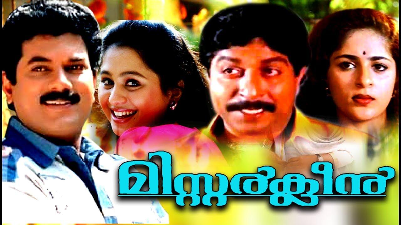 Mr Clean Malayalam Comedy Full Movie # Malayalam Comedy Movies Ft; Mukesh, Sreenivasan, Annie