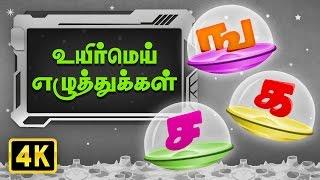 உயிர்மெய் எழுத்துக்கள் (UyirMei Ezhuthukkal) | Ilakana Padalgal | Tamil Rhymes For Kids