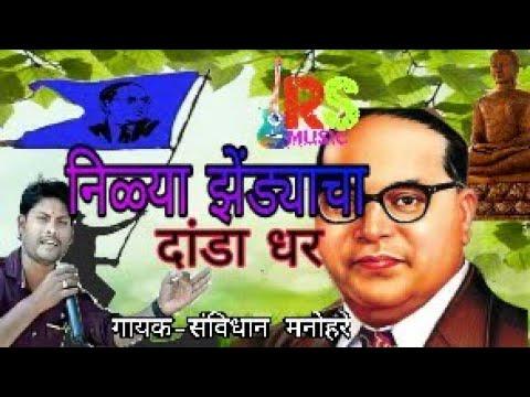Bhim Song Quawwali , Savidhan Manohare ,निळ्या झेंड्याचा दांडा धर