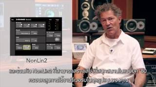 Yamaha RIVAGE PM10 Key Partnerships (Thai SubTitle)
