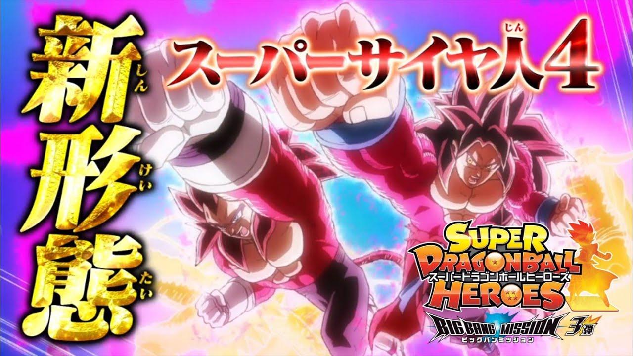 【SDBH公式】ビッグバンミッション3弾 最新情報&遊び方PV【スーパードラゴンボールヒーローズ】