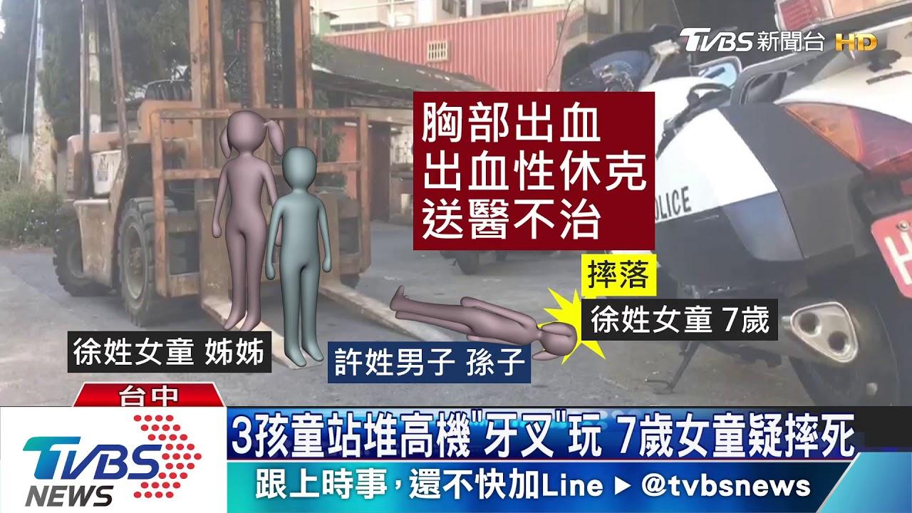 「離奇」 三孩童站堆高機牙叉玩 7歲女童疑摔死