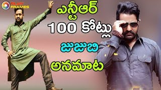 Jr Ntr Jai Lava Kusa Movie 100 Crores Club Feet For Ntr Is Very Easy In Tollywood | Filmy Frames
