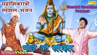 Repeat youtube video शिवरात्रि स्पेशल भजन : भोले की सरकार || Gajender Faugat || Most Popular Bhole Baba Bhajan
