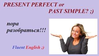 Present Perfect or Past Simple? Уроки английского по скайпу (онлайн школа Fluent English)(Данное видео поможет вам разобраться с такой темой, как Present Perfect or Past Simple. Эти времена так сильно путают,..., 2015-02-19T21:27:59.000Z)