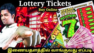 How To Buy Lottery Tickets Online   Earn Money From Online Lottery   Lotto247   Profit Way   Tamil