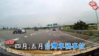 台灣車禍 | 事故合輯 | 2021/05/04 | 三寶