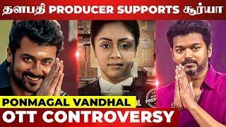 Thalapathy Vijay's Producer Open Talk | Ponmagal Vandhal