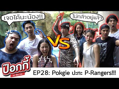 ป๊อกกี้ on the run EP28: PokGie ปะทะ P-Rangers!!!