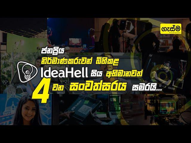 දක්ෂ නිර්මාණකරුවන් බිහි කළ  IdeaHell අද ඔවුන්ගේ 4 වන  සංවත්සරය සමරනු ලබනවා.