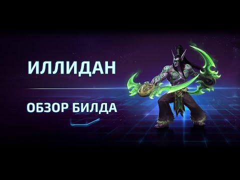 видео: Иллидан - обзор билда по heroes of the storm.
