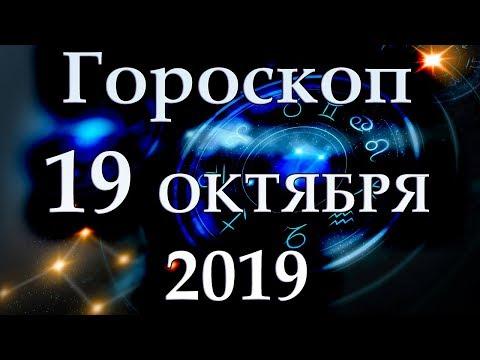ГОРОСКОП НА 19 ОКТЯБРЯ 2019 ГОДА ДЛЯ ВСЕХ ЗНАКОВ ЗОДИАКА