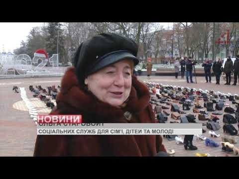 Телеканал «Дитинець»: 600 пар взуття на підтримку жінок, які стали жертвами насильства, і в пам'ять про тих, які загинули