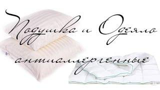 Одеяло зимнее детское и подушка антиаллергенная - Видеообзор!
