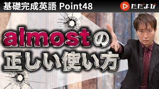 [Point48]almost【基礎完成英語講座】