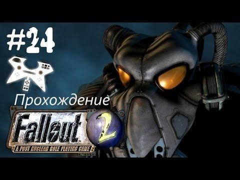 Fallout 2 прохождение (полное). #24: Гекко (Gecko) привет Анклав, привет Мозг