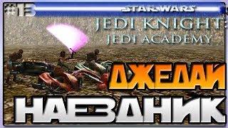 Star Wars Jedi Knight Jedi Academy - ДЖЕДАЙ НАЕЗДНИК - Звёздные войны Академия джедаев [13]