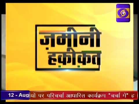 Ground Report Madhya Pradesh : Sobhagya Yojna Rajgarh