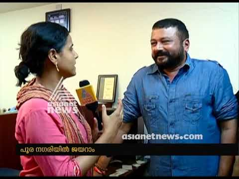 Jayaram Interview |Thrissur Pooram 2018