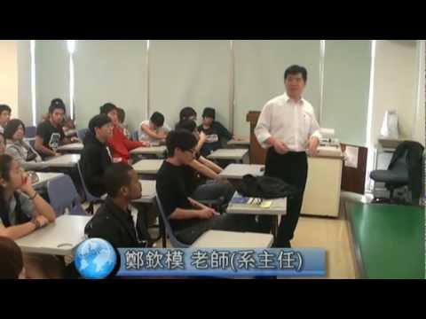 淡江大學-全球政治經濟學系-英語教學實況 - YouTube
