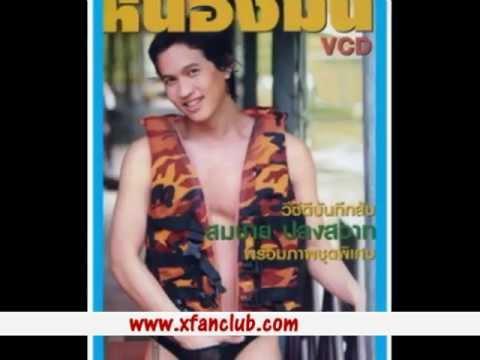 xfanclub : หนองมน 3 สมชาย ปลงสวาท
