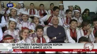 4o Φεστιβάλ Παραδοσιακών χορών Δήμου Δέλτα