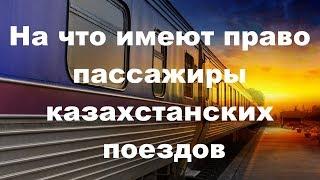 На что имеют право пассажиры казахстанских поездов.