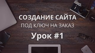 Создание сайта под ключ на заказ  Скетч  Урок #1(, 2015-09-12T12:02:02.000Z)