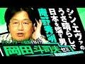 岡田斗司夫ゼミ5月22日号「100倍シン・ゴジラが面白くなるクリエイター・庵野秀明大解剖」Shin Godzilla