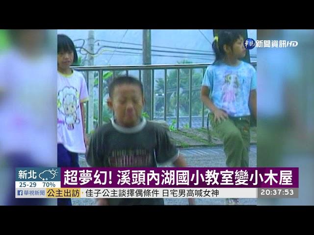 921過後 校園建築脫胎換骨更安全 | 華視新聞 20190917
