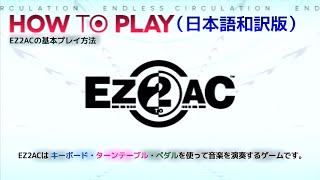 EZ2AC:EC - HOW TO PLAY (日本語訳版 Japanese Translation Ver.)