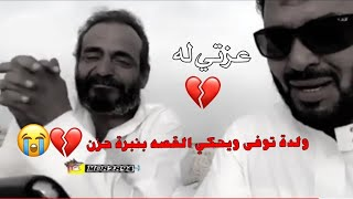 حالات واتس اب حزينة  ابوجمال وقصة وفات ابنه   عزتي له 😪💔