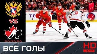 31.12.2018 ЧМ U-20. Россия - Канада - 2:1. Голы