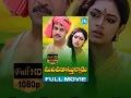 Manavadostunnadu Full Movie | Arjun, Shobana | Kodi Ramakrishna | K V Mahadevan