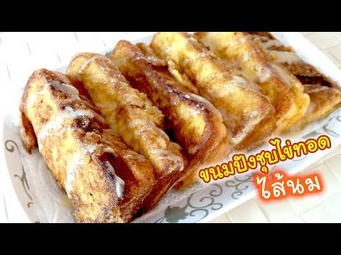ทำอาหารง่ายๆ ขนมปังชุบไข่ทอดไส้นม ,ขนมปังทอด เมนูทำอาหารเช้า | ครัวพิศพิไล