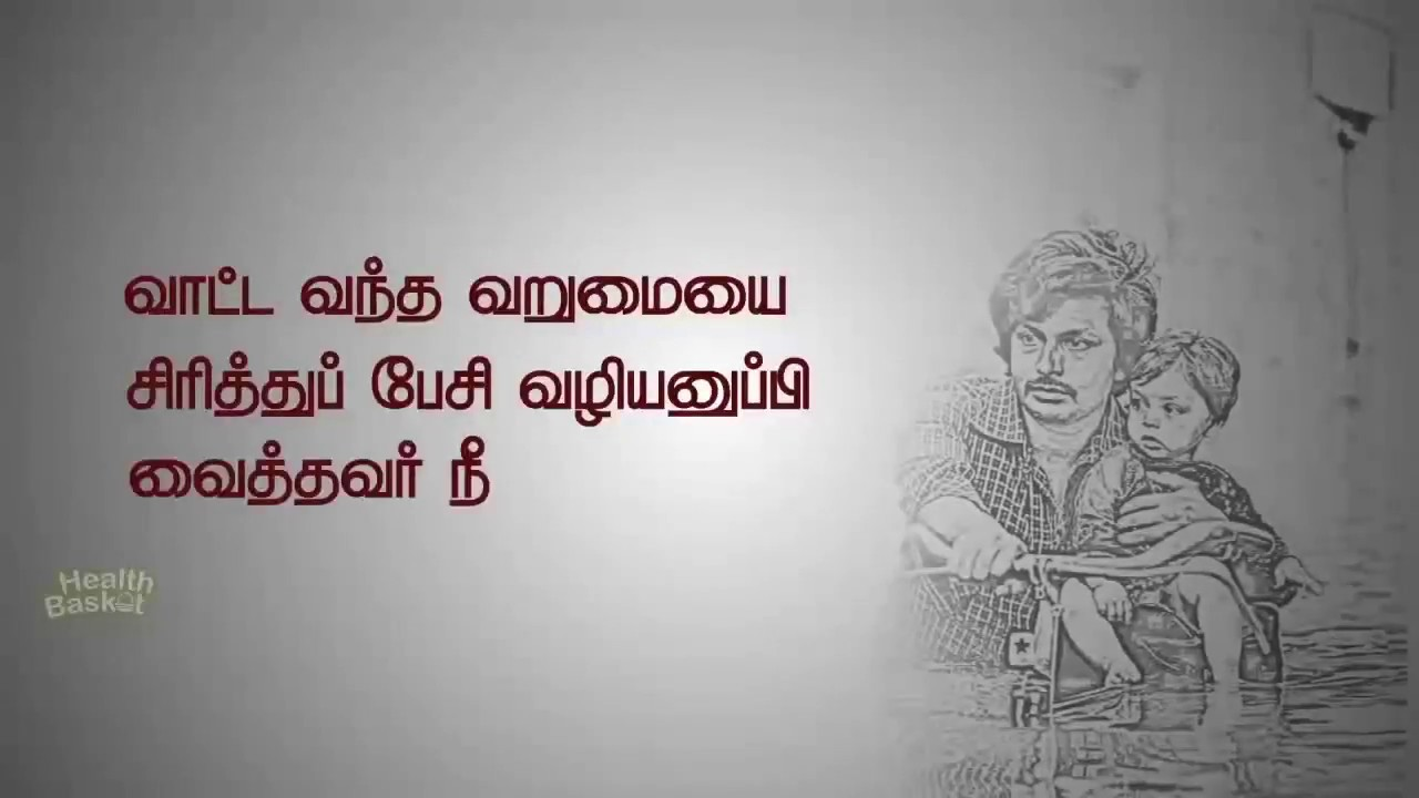 Worlds Fathers Day Wishes Tamil Fathers Day Song In Tamil