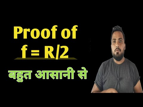 how to prove f=r/2 in hindi | relation between focus and radius of curvature. Mp3